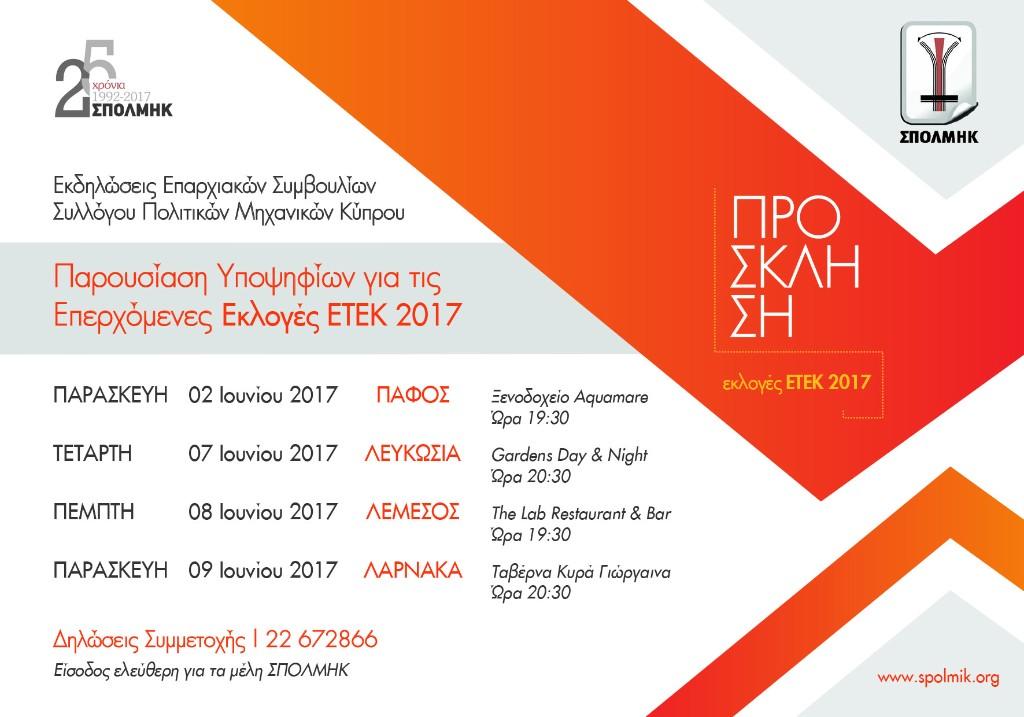 invitation-ekloges-ETEK
